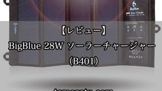 【レビュー】BigBlue 28W ソーラーチャージャー (B401)