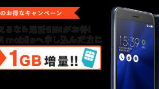 DMM mobileが新規契約者に3ヶ月間毎月1GBプレゼントキャンペーンを実施!