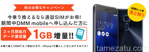 dmm-mobile-3kagetu1gb