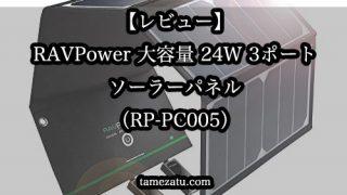 【レビュー】RAVPower 大容量 24W 3ポート ソーラーパネル(RP-PC005)