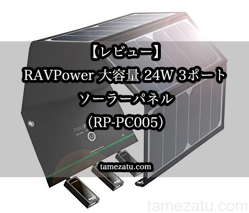 ravpower-review-top