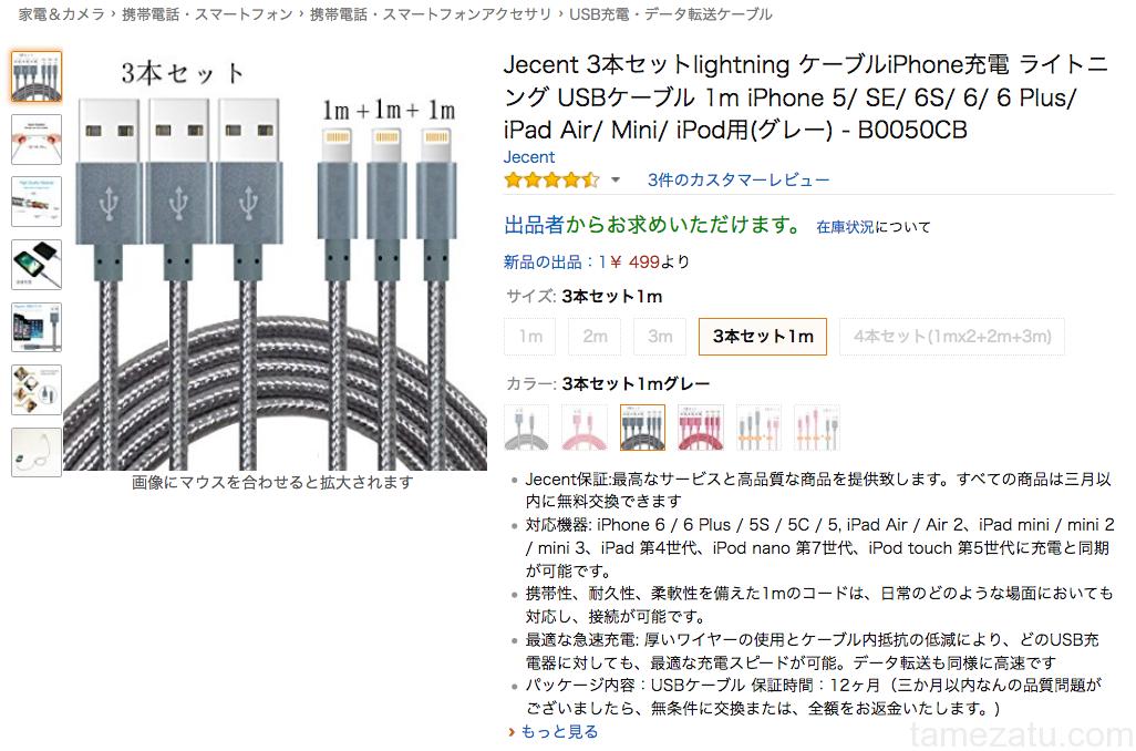 すべてのAppleユーザーに贈る!Amazonでコスパ最高の激安保証つきLightningケーブル3選
