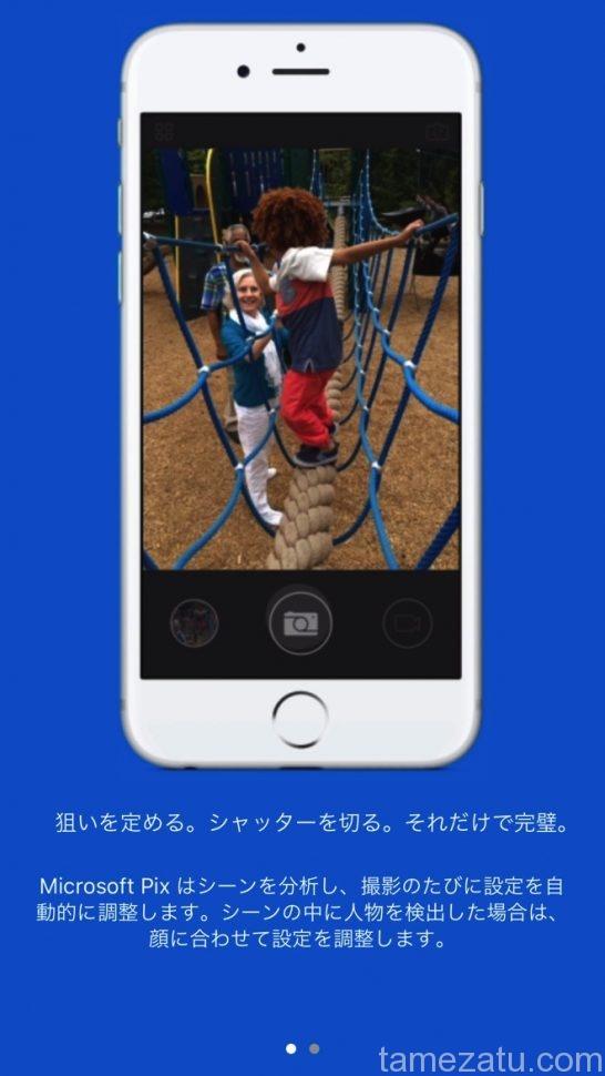 iphoneapp-microsft-pix-1