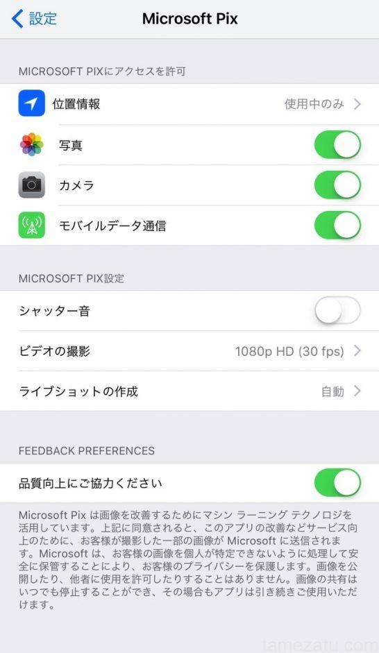 iphoneapp-microsft-pix-6