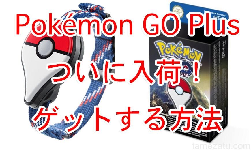 【Pokémon GO Plus】在庫が入荷!今ならここでゲットできます!