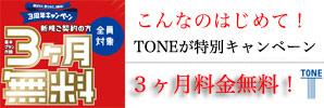 TONEが基本料金3ヶ月無料キャンペーンを実施!