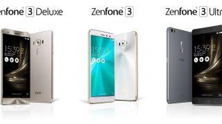 【決定版】これで完璧!「Zenfoneに最適な格安SIM」をまとめました