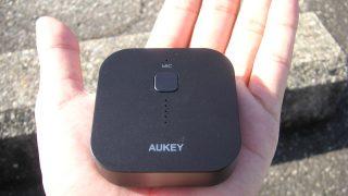 【レビュー】Aukey Bluetoothレシーバー オーディオレシーバー  (BR-C1)