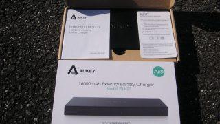 【レビュー】Aukey 16000mAh モバイルバッテリー AiPower機能搭載  (PB-N27)