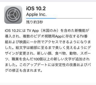 iOS10.2がリリース!脱獄対策がされているため脱獄ユーザーはアップデート禁止です!アップデートの詳細。
