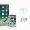 iOS10が脱獄可能に!iOS10.0〜iOS10.1.1脱獄の詳細