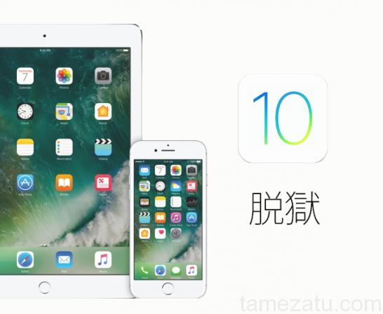 jailbreak-for-ios10-device