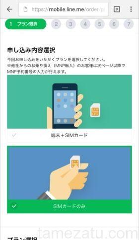 line-mobile-mousikomi-04