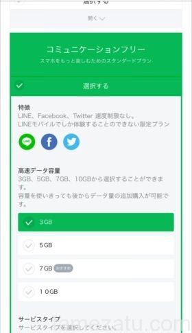 line-mobile-mousikomi-06