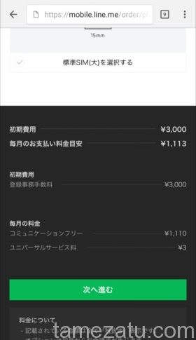 line-mobile-mousikomi-09