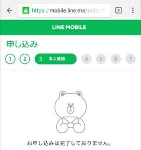 line-mobile-mousikomi-14