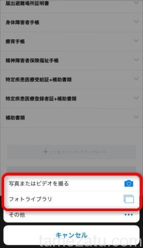 line-mobile-mousikomi-17