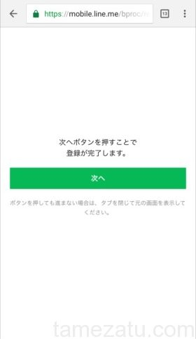 line-mobile-mousikomi-22