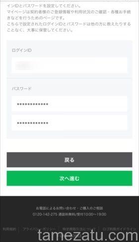 line-mobile-mousikomi-23