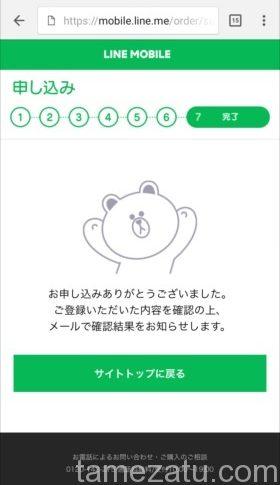 line-mobile-mousikomi-25