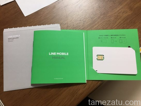 linemobile-get