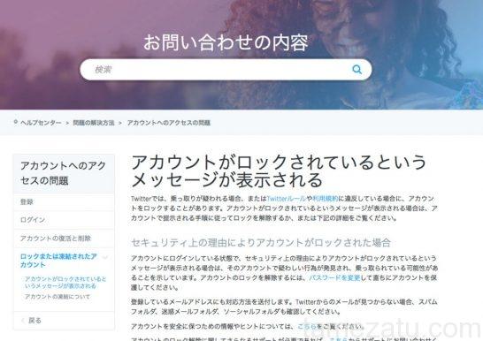twitter-account-lock-step2