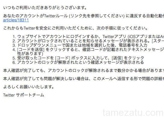 twitter-account-lock-step5
