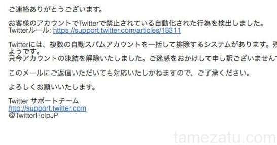 twitter-account-lock-step6