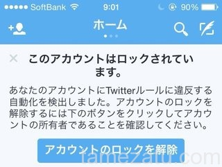 twitter-account-lock