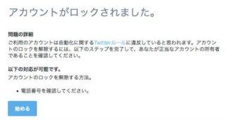 Twitterのアカウントがロックされた時に電話番号認証なしでロックを解除する方法まとめ