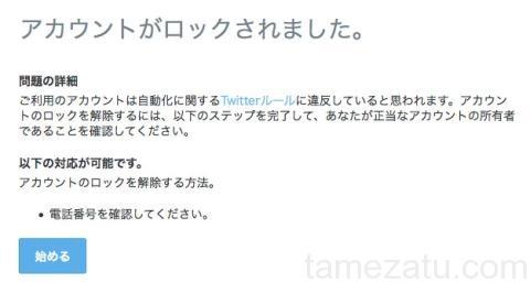 twitter-account-lockingnow