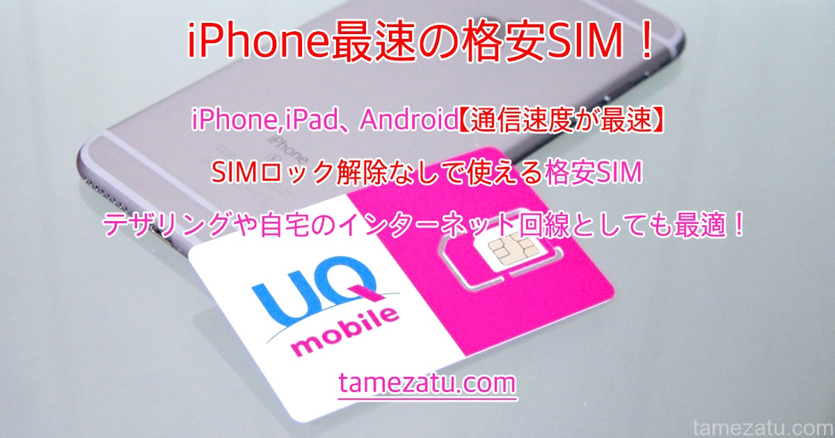 uq-mobile-iphone-top