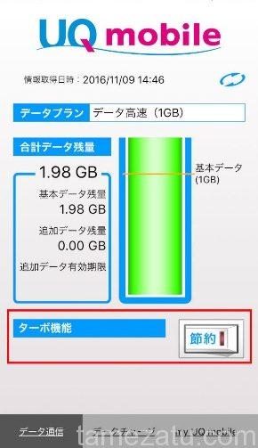 uq-mobile-setuyaku