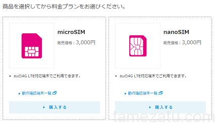 uq-mobile-step2
