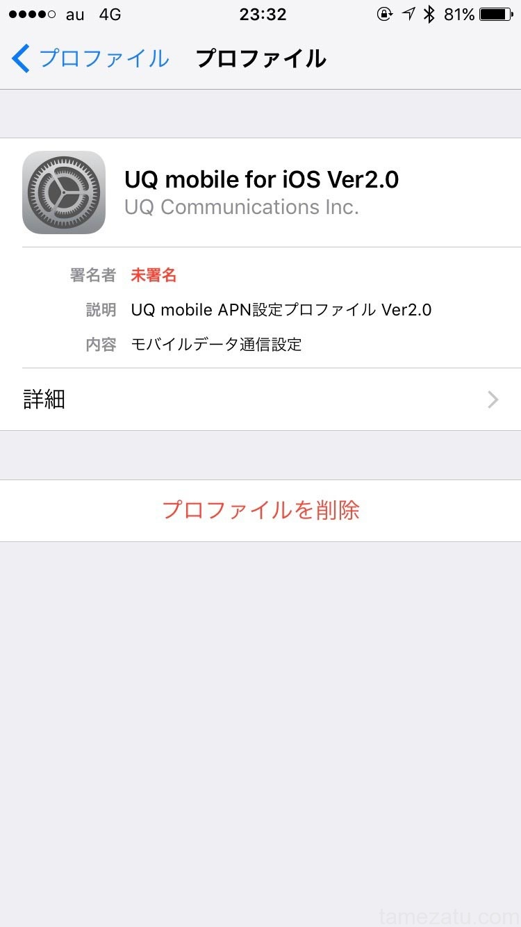 uqmobile-profile