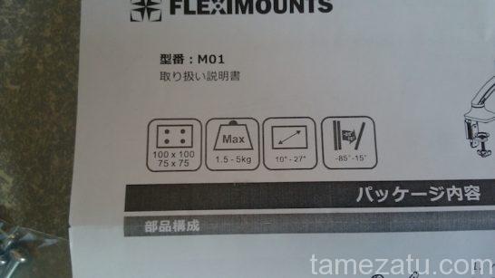 fleximount-14