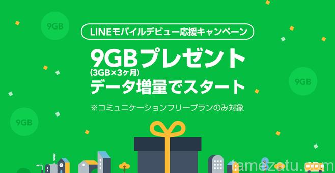 linemobile-campaign-01