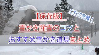 【保存版】雪かき除雪のコツとおすすめ雪かき道具まとめ