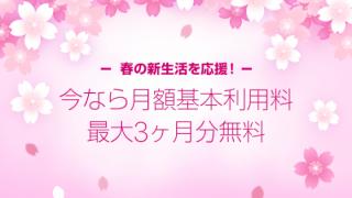 【キャンペーン】LINEモバイルが3ヶ月分無料キャンペーンを実施!最安で使える格安SIM!