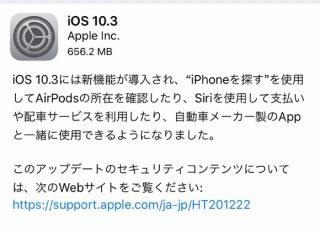 iOS10.3がリリース!脱獄対策がされているため脱獄ユーザーはアップデート禁止です!アップデートの詳細。