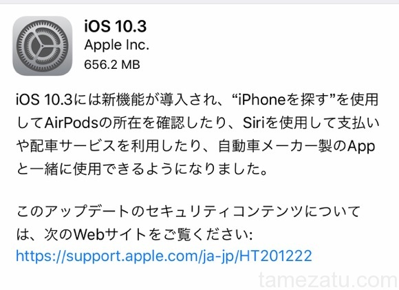 ios1030updateinfo