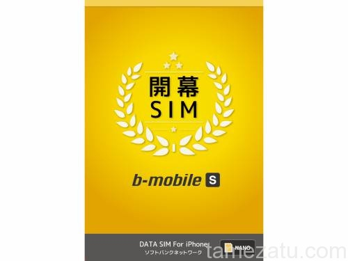 softbank-bmobile-02