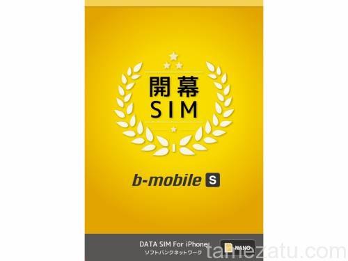 softbank-bmobile-02