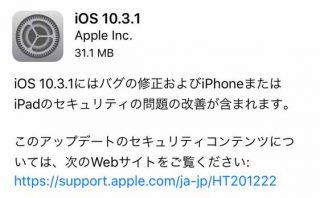 iOS10.3.1がリリース!アップデートの詳細とファームウェアのダウンロード。脱獄対策がされているため脱獄ユーザーはアップデート禁止です!