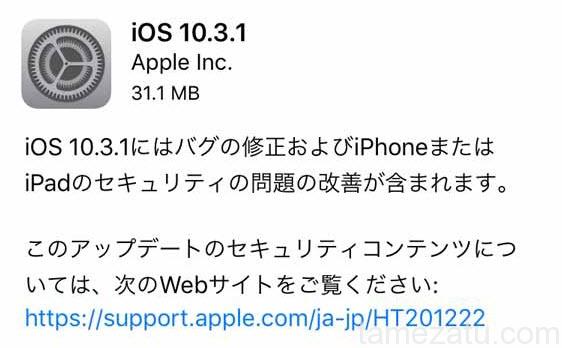 ios1031-release