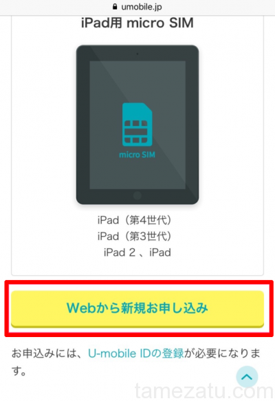 softbank-iphone-umobilke-add-02s
