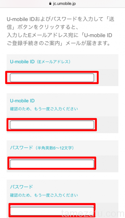 softbank-iphone-umobilke-add-04s