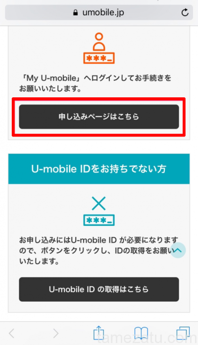 softbank-iphone-umobilke-add-08s