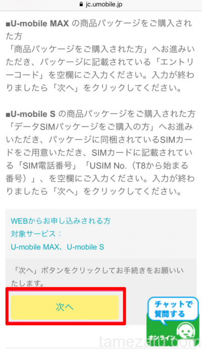 softbank-iphone-umobilke-add-10s