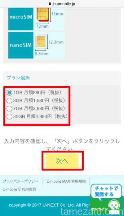 softbank-iphone-umobilke-add-13s